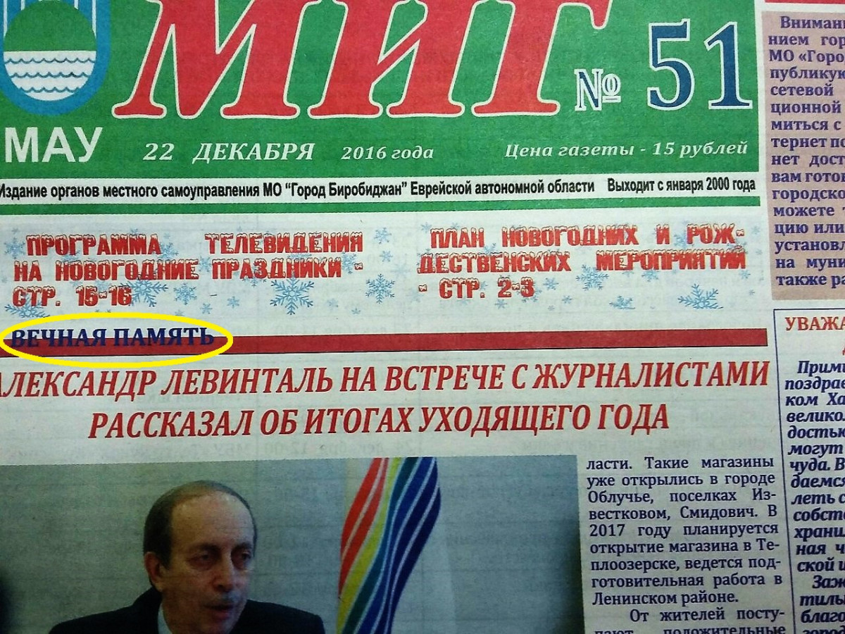 Муниципальная газета «пропела реквием» по пресс-конференции губернатора