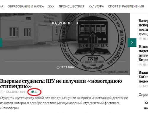 Скандал за три дня: независимый интернет-проект «Время Биробиджана» успешно стартовал