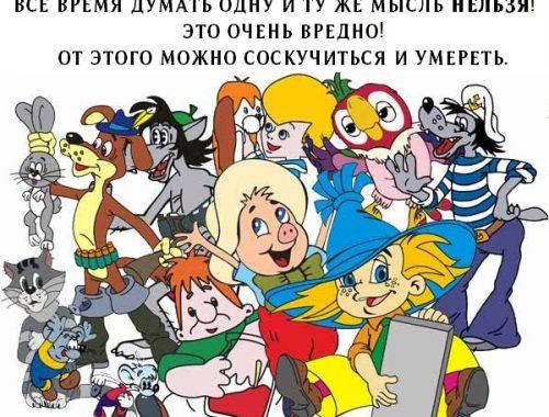 Посоревноваться в знании советских мультфильмов смогут биробиджанцы