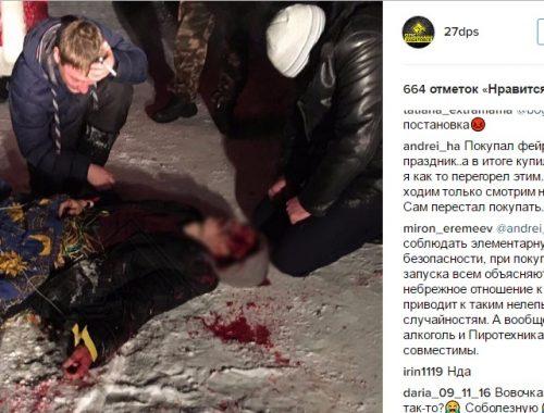 МОЛНИЯ: Выстрел петарды убил 29-летнего хабаровчанина