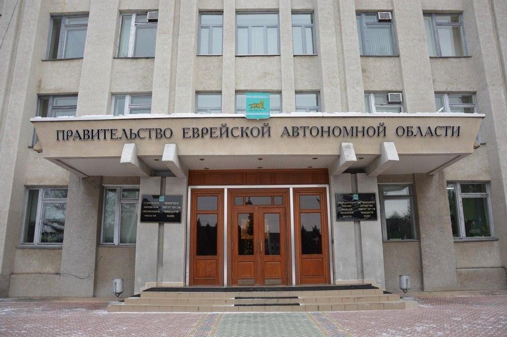 Приплыли: Журналисты должны согласовывать пропуск в правительство ЕАО с завхозом