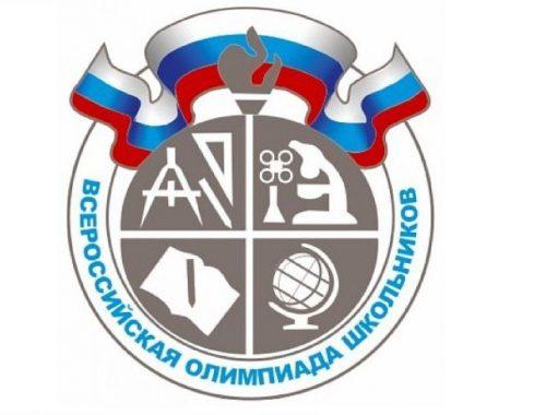 В ЕАО стартовал региональный этап Всероссийской олимпиады школьников