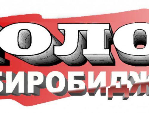 Газета коммунистов автономии «Голос Биробиджана» отметила двадцатилетие