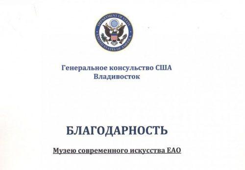 Генконсульство США во Владивостоке выразило благодарность музею современного искусства ЕАО