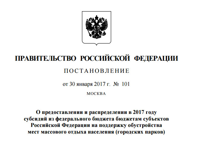 Более 1,5 миллионов рублей выделило правительство России на благоустройство парков ЕАО