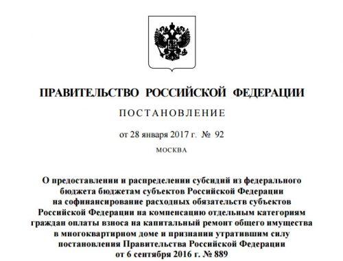 Более двух миллионов рублей получила ЕАО на выплату компенсаций за капремонт пенсионерам