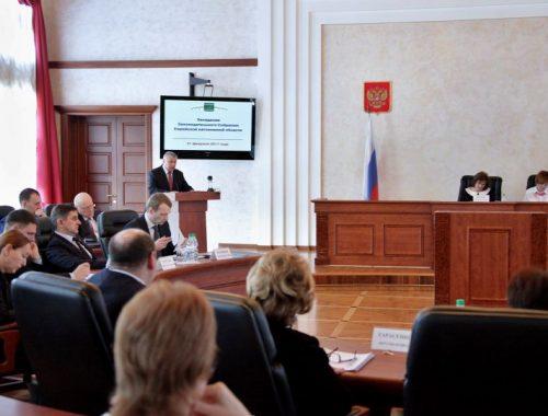 Депутаты Заксобрания ЕАО выбрали новых мировых судей и уточнили некоторые законы