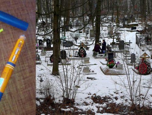 Оказаться на кладбище боятся диабетики Биробиджана из-за дефицита жизненно важных препаратов