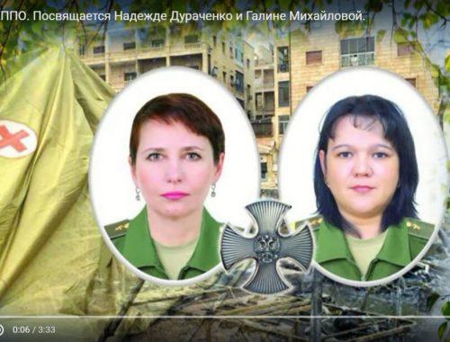 «Две белые березки»: новую песню посвятили памяти биробиджанских медсестер, погибших в Алеппо