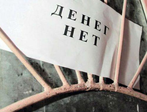 Почти миллион рублей задолжало работникам коммунальное предприятие в Облученском районе