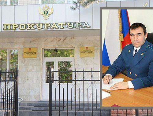 МОЛНИЯ: Новым прокурором ЕАО может стать заместитель прокурора Чечни Заурбек Джанхотов