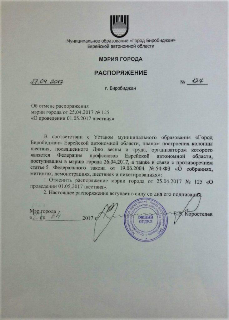 Совет Постановление мэра тольятти 1768 и 1 от 30 05 2017 хорошо понимал