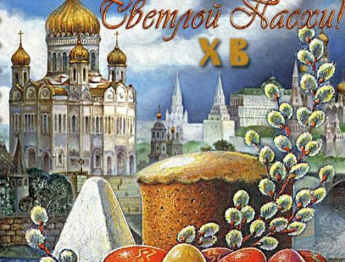 Пасхальное обращение епископа Биробиджанского и Кульдурского Ефрема к православным жителям Еврейской автономной области