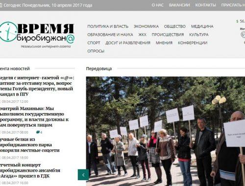 Проект реализовался в интернет-газету: сайт «Время Биробиджана» получил статус СМИ
