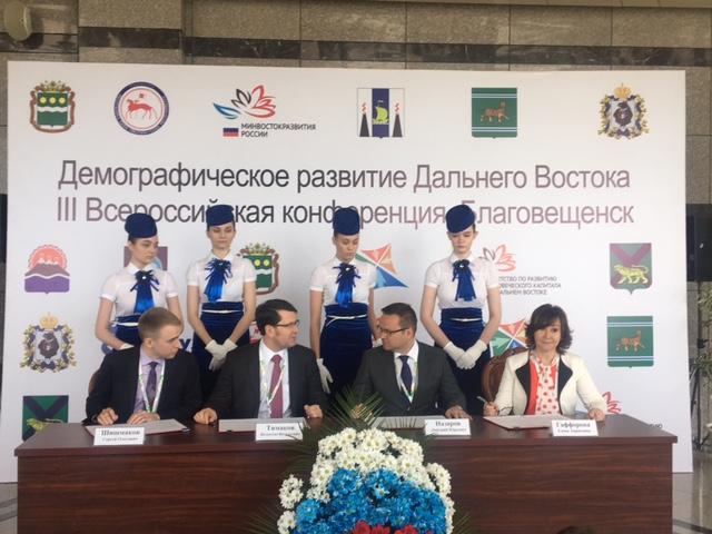 Для ЕАО во Владивостоке разработают «дорожную карту» демографического развития