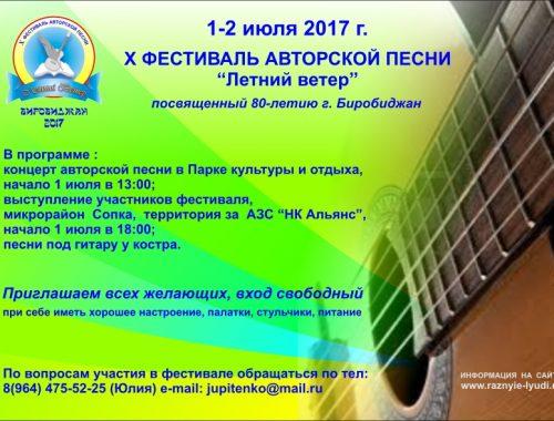 Фестиваль авторской песни «Летний ветер» пройдет в Биробиджане