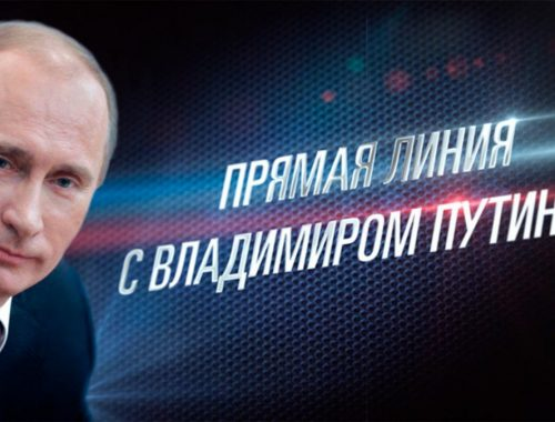 Жители ЕАО могут задать свои вопросы президенту России