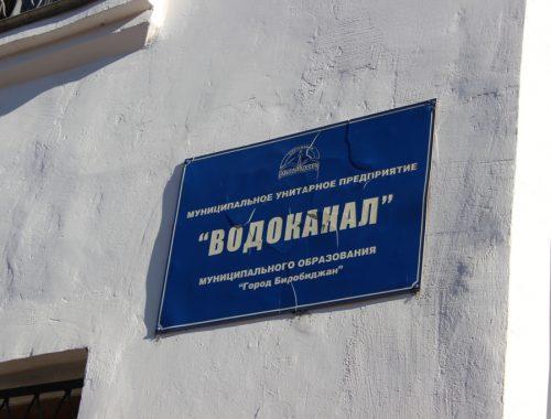 Прокуратура города Биробиджана приняла жёсткие меры к МУП «Водоканал»
