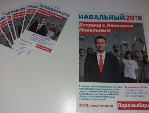 Митинг Навального пройдет в воскресенье в Хабаровске