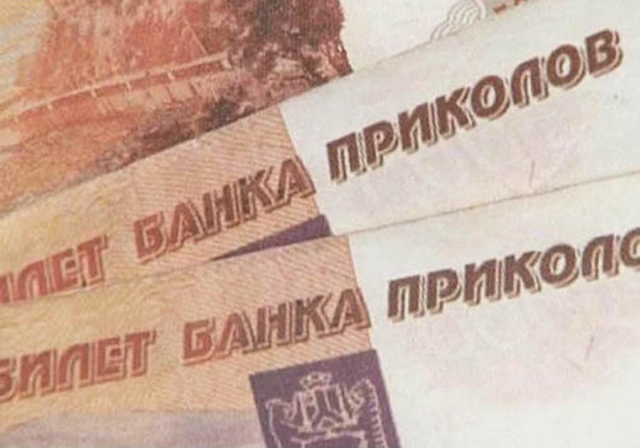 Купюрами «Банка приколов» расплачиваются в магазинах ЕАО