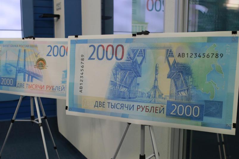 Дальневосточники первыми получат новую купюру номиналом 2000 рублей