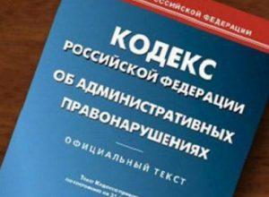Руководители пяти больниц в ЕАО привлечены к административной ответственности