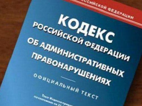 В отношении директора Биробиджанской ТЭЦ возбуждено дело об административном правонарушении