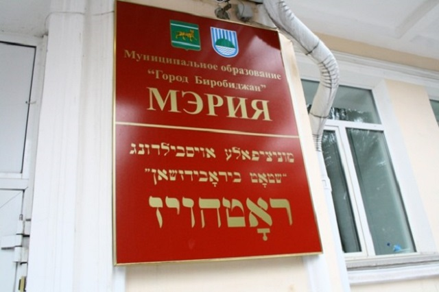 Мэрию Биробиджана оштрафовали на 50 тысяч рублей