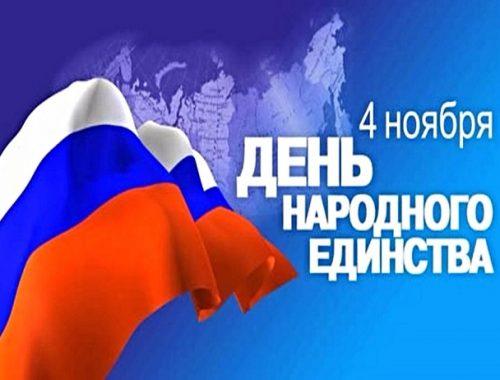 Митингом, хороводом и ночью искусств ознаменуется празднование Дня народного единства в ЕАО