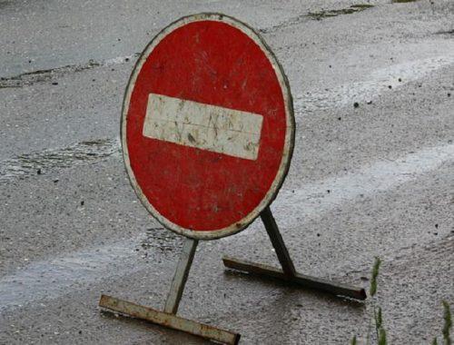 На ул. Пионерской ограничат движение для автотранспорта
