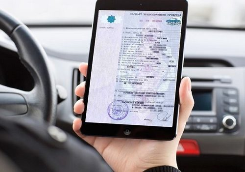 Автомобилистам перестанут выдавать бумажные паспорта транспортных средств