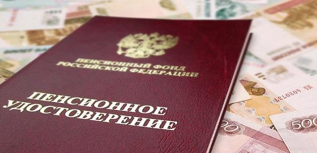 Госдума отклонила три законопроекта об индексации пенсий