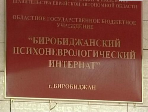 Многочисленные нарушения выявила прокуратура в работе Биробиджанского психинтерната