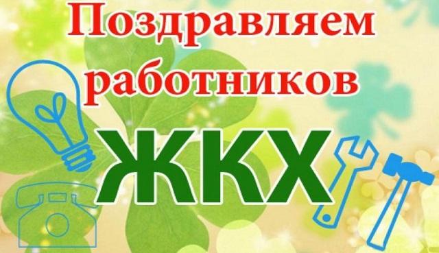 Поздравление с днем работников ЖКХ!