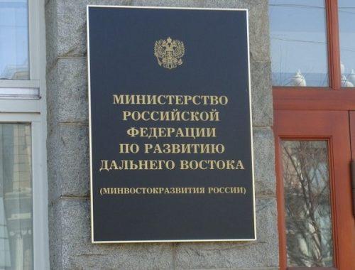 В Минвостокразвития выявлены нарушения на 13,8 млн рублей