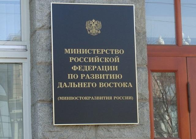 Путин сохранил Министерство РФ по развитию Дальнего Востока