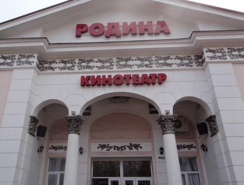 Казаки взяли под охрану кинотеатр «Родина»