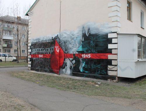 Патриотическое граффити украсило фасад дома в Биробиджане