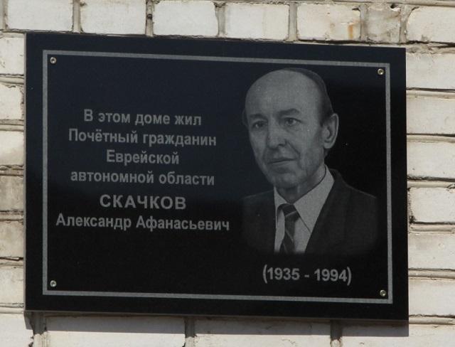 В Биробиджане открыли памятную доску бывшему председателю облсовета Александру Скачкову