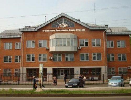 В ЕАО реорганизуются территориальные органы Пенсионного фонда