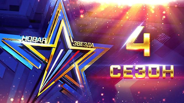 Жители ЕАО могут принять участие во Всероссийском вокальном конкурсе «Новая Звезда»