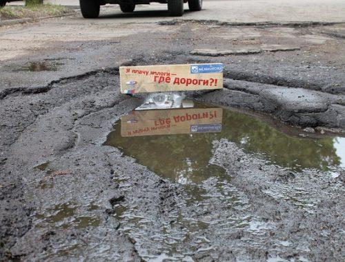 Огромные ямы, торчащая арматура — состояние дорог в Биробиджане