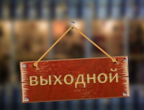 Россиянам хотят добавить еще один выходной день
