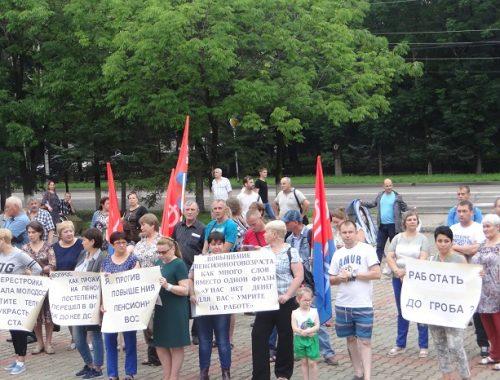 Профсоюзный митинг против пенсионной реформы прошел в Биробиджане