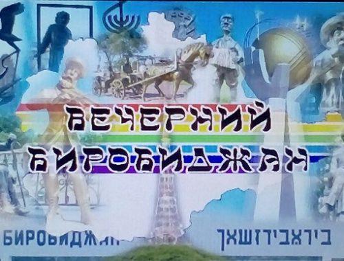 «МОСТ» приглашает на интерактивную площадку в рамках арт-проекта «Вечерний Биробиджан»