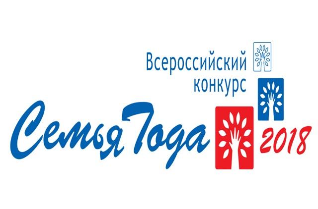 Галик и Бетя Ставчанские победили во Всероссийском конкурсе «Семья года»