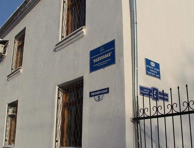 МУП «Водоканал» незаконно отключил от водоотведения социальные объекты