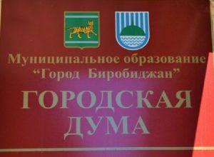 Депутатов Биробиджана поймали на бездумном голосовании (ВИДЕО)