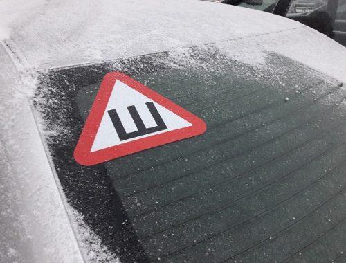 Правительство РФ отменило знак «Шипы» для автомобилей