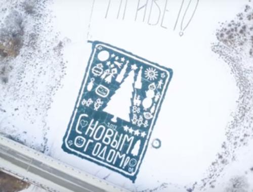 На льду амурской реки появилась открытка, которую видно из космоса